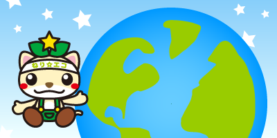 地球温暖化対策編